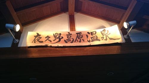 DSC_0092-yakuno1.jpg