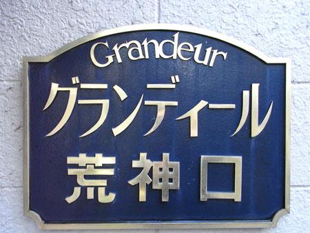 grandeur-1.jpg