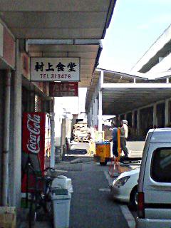 murakamisyokudou1.jpg