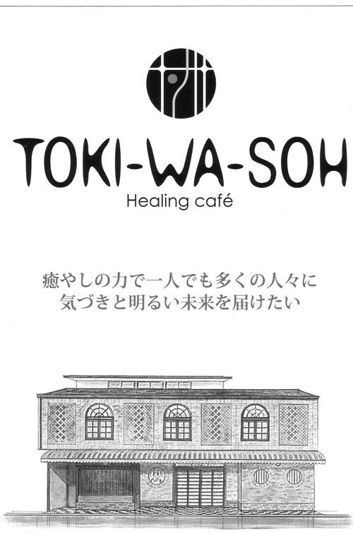 tokiwasoh1.jpg