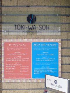 tokiwasoh3.jpg